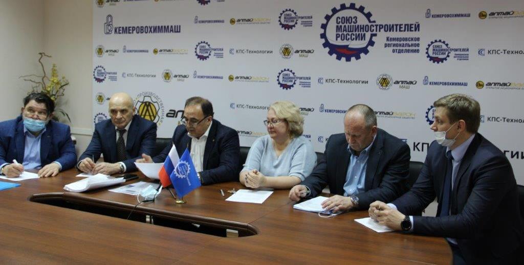 Собрание Союза Машиностроителей России