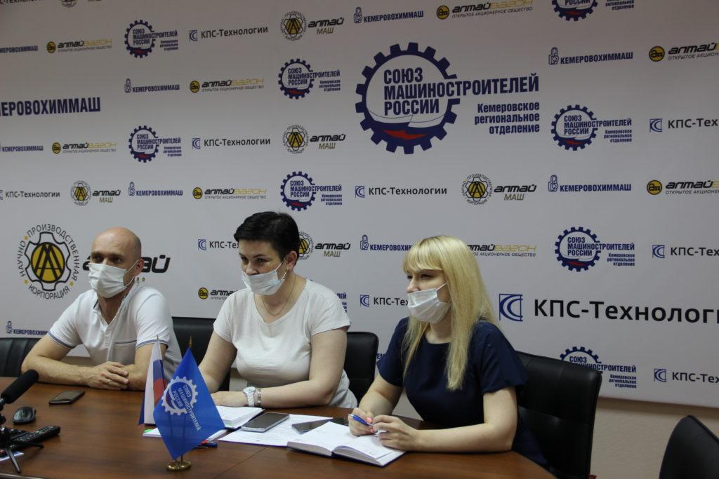 ВКС Министерства промышленности Кузбасса с представителями промышленных предприятий